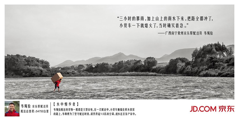 京东出了一组情怀海报,是关于京东快递小哥们的故事